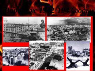 Воронеж 1942-1943 годы