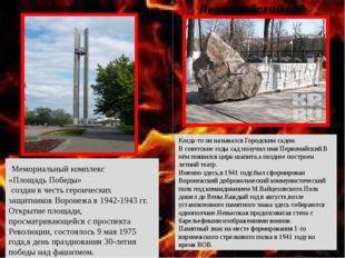 Площадь Победы Мемориальный комплекс «Площадь Победы» создан в честь героиче