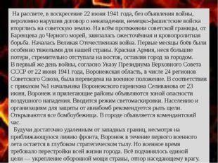 На рассвете, в воскресение 22 июня 1941 года, без объявления войны, вероломн