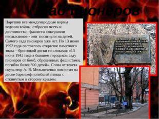 Сад пионеров Нарушив все международные нормы ведения войны, отбросив честь и