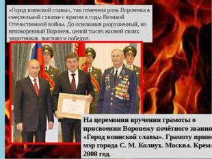 «Город воинской славы», так отмечена роль Воронежа в смертельной схватке с в