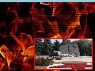 Памятник Славы представляет собой бронзовую трапецию с объемным изображением