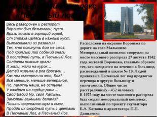 Мемориальный комплекс «Песчаный лог» Весь разворочен и распорот Воронеж был