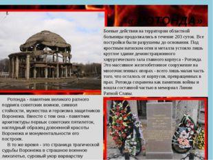 « РОТОНДА» Боевые действия на территории областной больницы продолжались в т