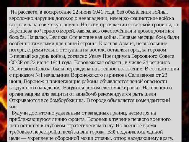 На рассвете, в воскресение 22 июня 1941 года, без объявления войны, вероломн...