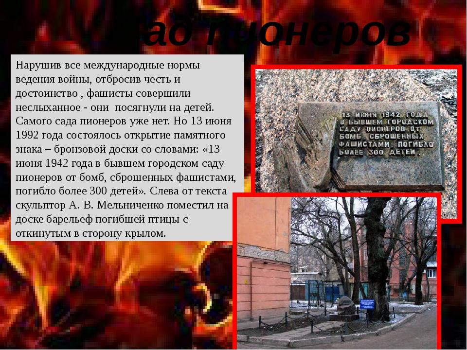 Сад пионеров Нарушив все международные нормы ведения войны, отбросив честь и...