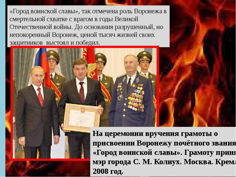 «Город воинской славы», так отмечена роль Воронежа в смертельной схватке с в...