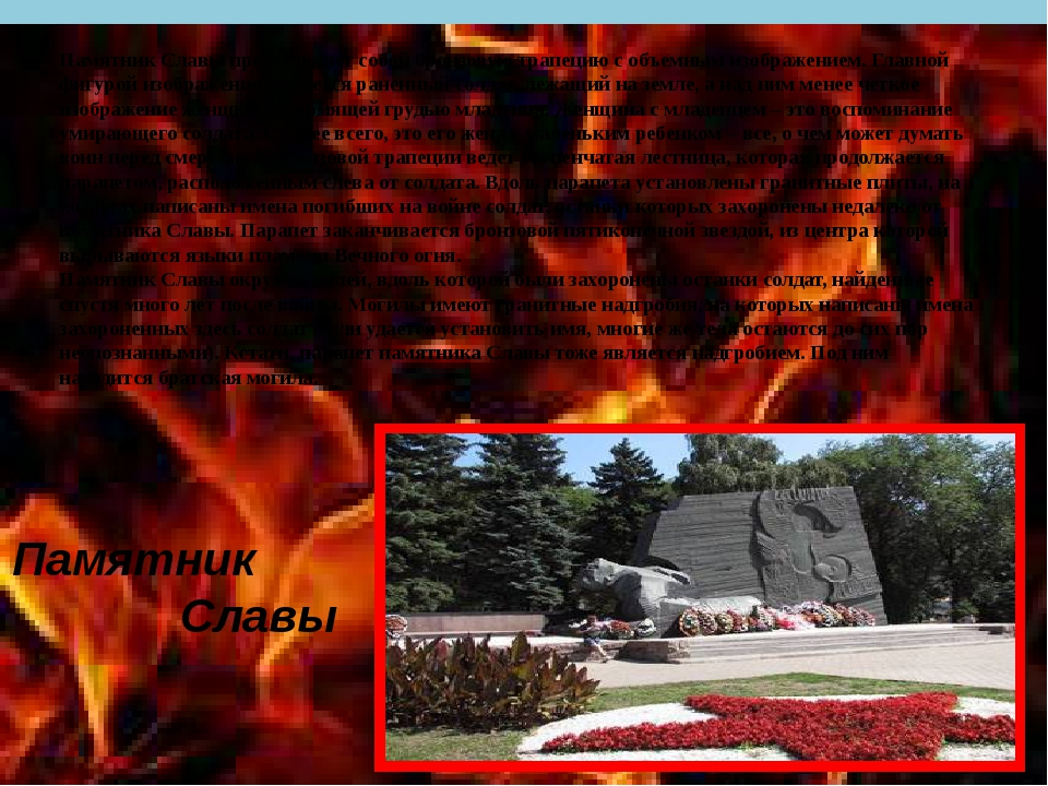 Памятник Славы представляет собой бронзовую трапецию с объемным изображением...