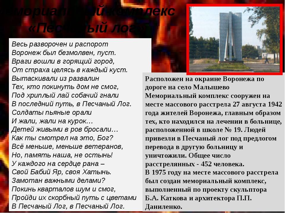 Мемориальный комплекс «Песчаный лог» Весь разворочен и распорот Воронеж был...