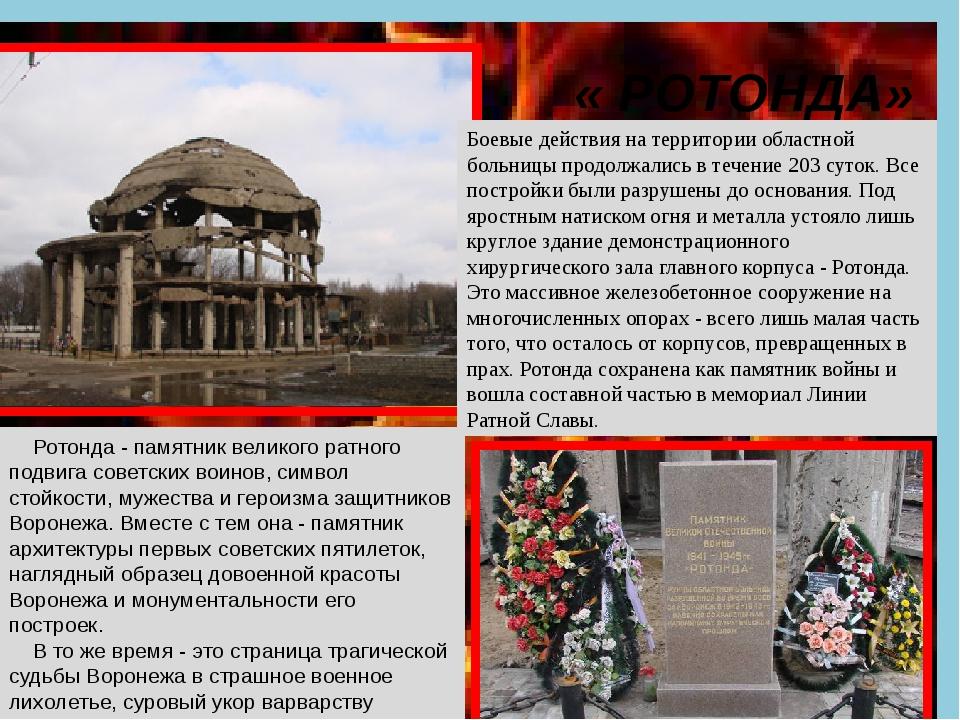 « РОТОНДА» Боевые действия на территории областной больницы продолжались в т...