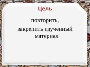 Цель повторить, закрепить изученный материал * * http://aida.ucoz.ru http://a