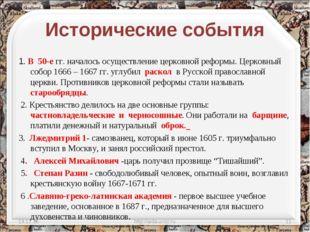 Исторические события 1. В 50-е гг. началось осуществление церковной реформы.