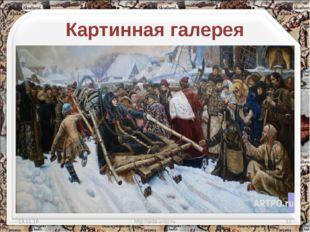 Картинная галерея * http://aida.ucoz.ru * http://aida.ucoz.ru