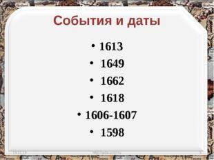 События и даты 1613 1649 1662 1618 1606-1607 1598 * http://aida.ucoz.ru * htt