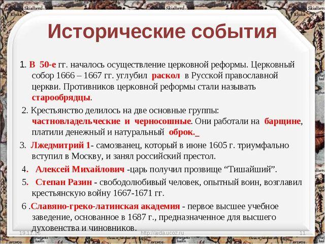 Исторические события 1. В 50-е гг. началось осуществление церковной реформы....