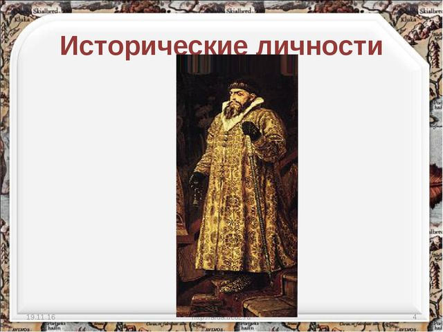 Исторические личности * http://aida.ucoz.ru * http://aida.ucoz.ru