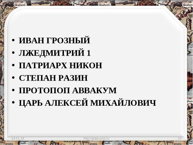 ИВАН ГРОЗНЫЙ ЛЖЕДМИТРИЙ 1 ПАТРИАРХ НИКОН СТЕПАН РАЗИН ПРОТОПОП АВВАКУМ ЦАРЬ А...