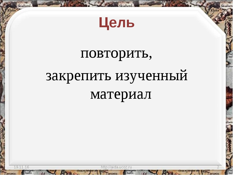 Цель повторить, закрепить изученный материал * * http://aida.ucoz.ru http://a...