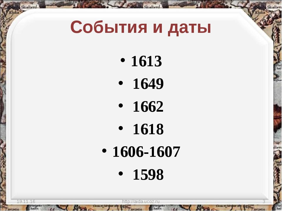 События и даты 1613 1649 1662 1618 1606-1607 1598 * http://aida.ucoz.ru * htt...