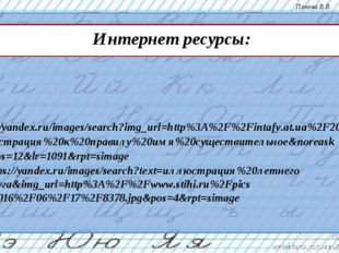 1- https://yandex.ru/images/search?img_url=http%3A%2F%2Fintafy.at.ua%2F2011_