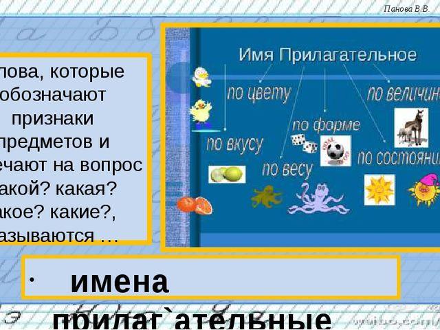 Слова, которые обозначают признаки предметов и отвечают на вопрос какой? кака...