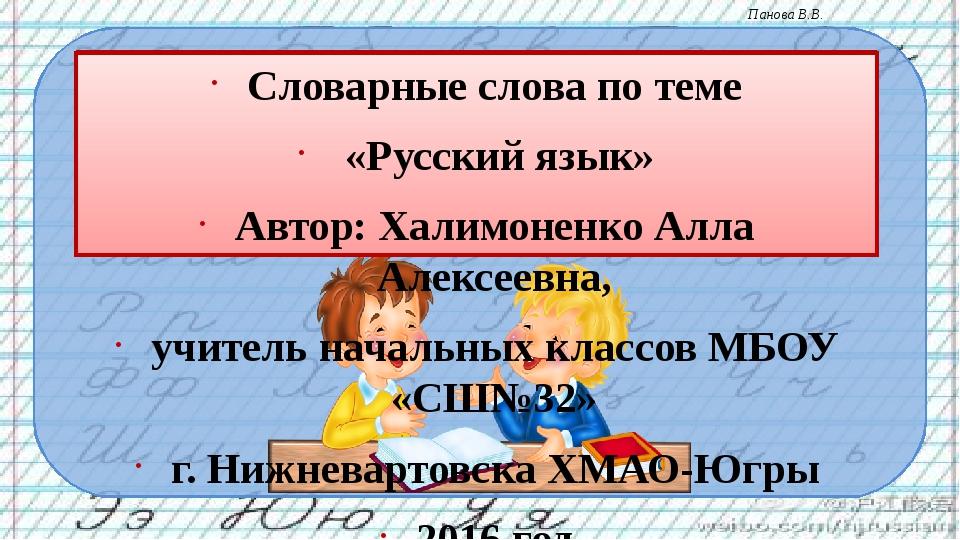 Словарные слова по теме «Русский язык» Автор: Халимоненко Алла Алексеевна, уч...