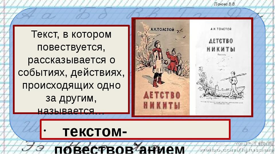 Текст, в котором повествуется, рассказывается о событиях, действиях, происход...