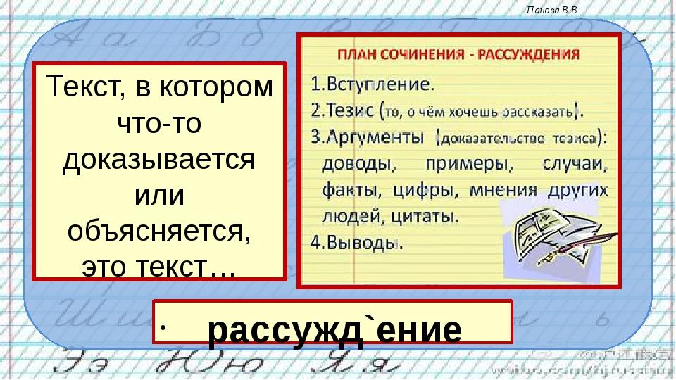 Текст, в котором что-то доказывается или объясняется, это текст… рассужд`ение...