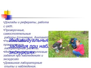 Индивидуальные и групповые задания при наблюдениях и экскурсиях Доклады и ре