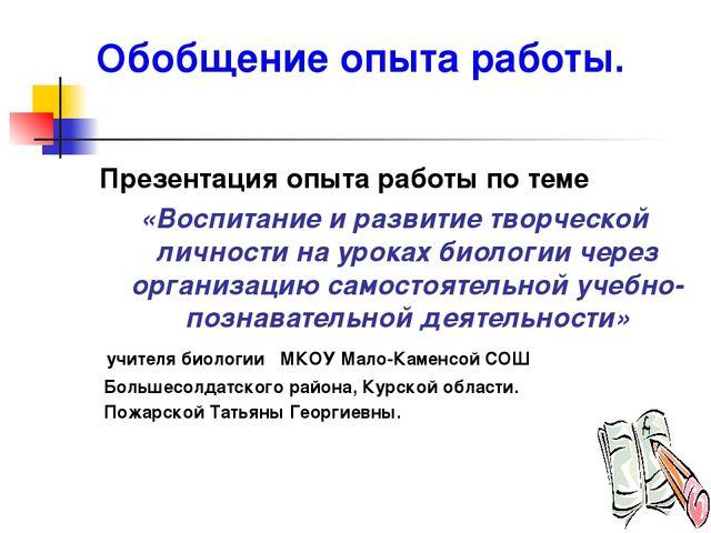 Обобщение опыта работы. Презентация опыта работы по теме «Воспитание и развит...
