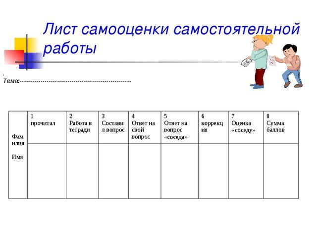 Лист самооценки самостоятельной работы . Тема:-------------------------------...