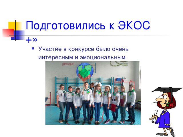 Подготовились к ЭКОС +» Участие в конкурсе было очень интересным и эмоциональ...