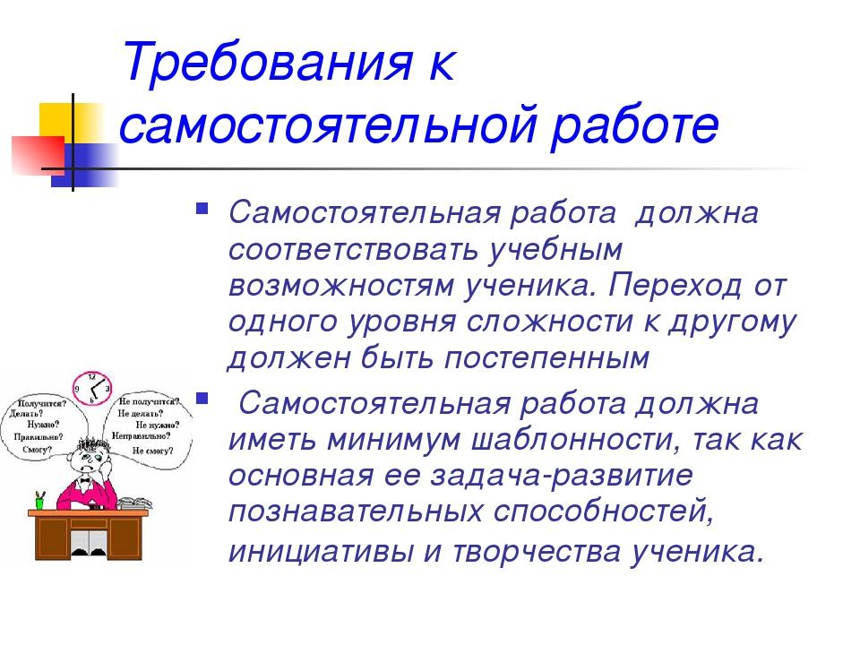 Требования к самостоятельной работе Самостоятельная работа должна соответство...