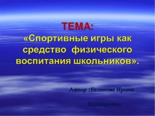 Автор :Белякова Ирина Викторовна