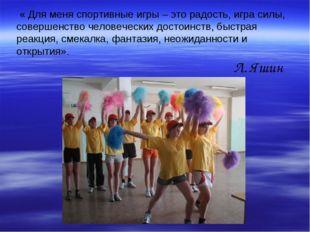 « Для меня спортивные игры – это радость, игра силы, совершенство человеческ
