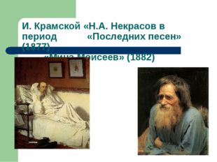 И. Крамской «Н.А. Некрасов в период «Последних песен» (1877) «Мина Моисеев