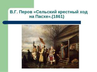 В.Г. Перов «Сельский крестный ход на Пасхе».(1861)