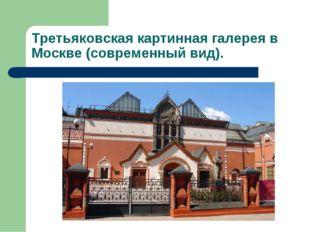 Третьяковская картинная галерея в Москве (современный вид).