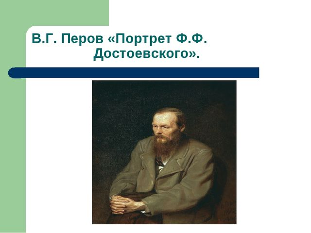 В.Г. Перов «Портрет Ф.Ф. Достоевского».