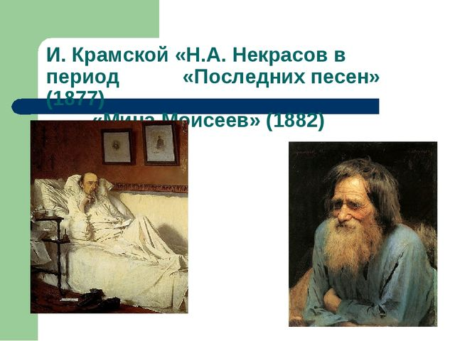И. Крамской «Н.А. Некрасов в период «Последних песен» (1877) «Мина Моисеев...