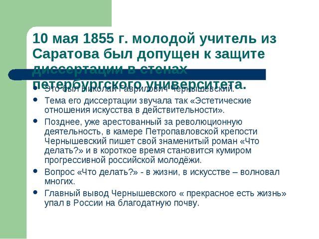 10 мая 1855 г. молодой учитель из Саратова был допущен к защите диссертации в...