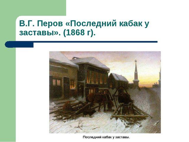 В.Г. Перов «Последний кабак у заставы». (1868 г).