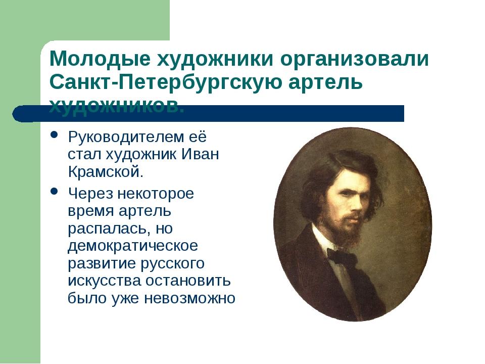 Молодые художники организовали Санкт-Петербургскую артель художников. Руковод...