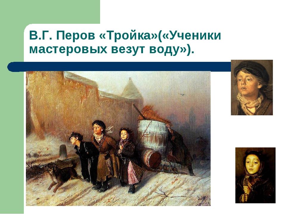 В.Г. Перов «Тройка»(«Ученики мастеровых везут воду»).