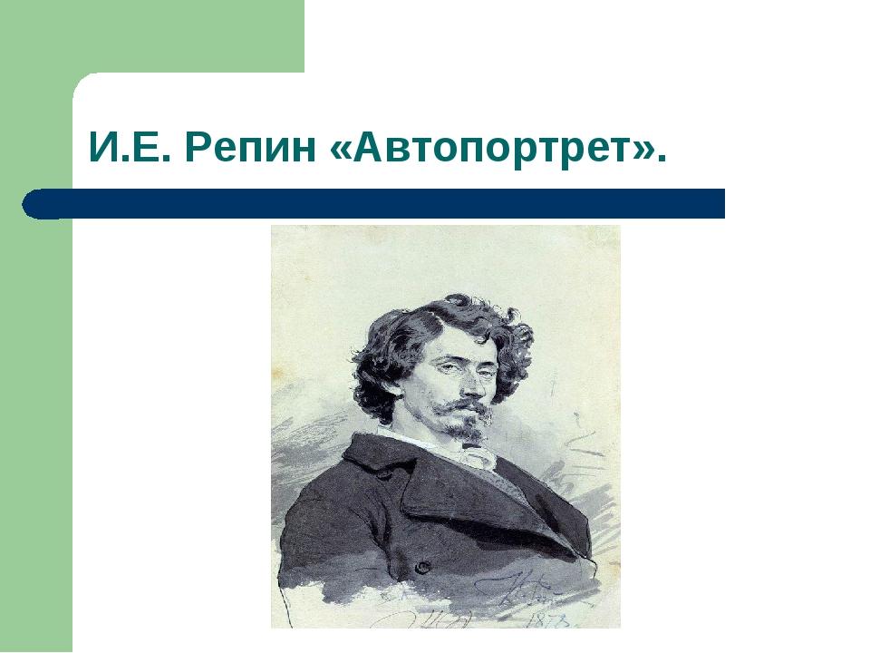 И.Е. Репин «Автопортрет».