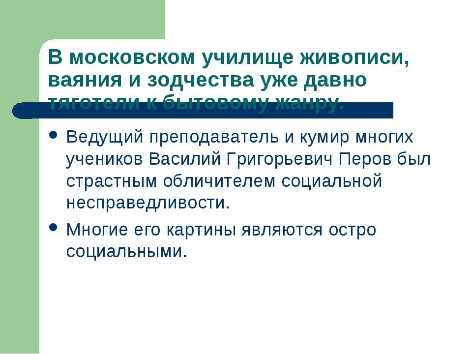 В московском училище живописи, ваяния и зодчества уже давно тяготели к бытово...