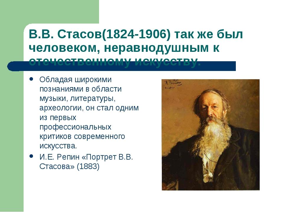 В.В. Стасов(1824-1906) так же был человеком, неравнодушным к отечественному и...