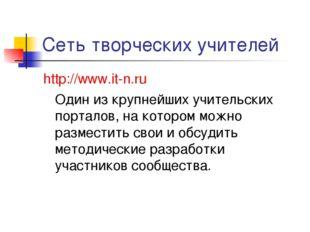 Сеть творческих учителей http://www.it-n.ru Один из крупнейших учительских п