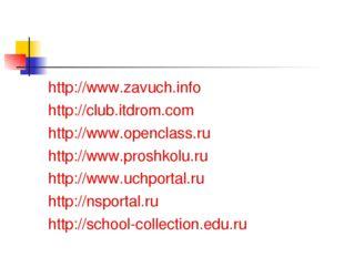 http://www.zavuch.info http://club.itdrom.com http://www.openclass.ru http://