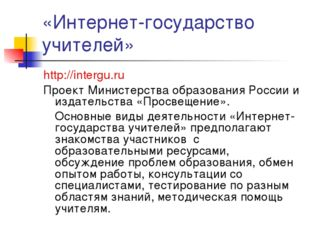 «Интернет-государство учителей» http://intergu.ru Проект Министерства образов